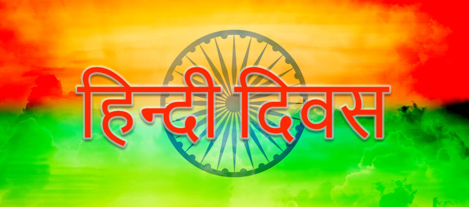 Hindi Diwas and Hindi language why we celebrated on 14th Sep