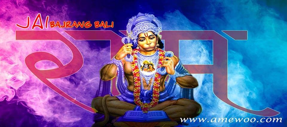 Hanuman jayanthi 2020